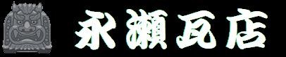 埼玉県の屋根工事|屋根の修理・葺き替え|永瀬瓦店